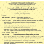 Workshop:  Hegemonic and Minority perspectives in literary translation between Hebrew and Arabic