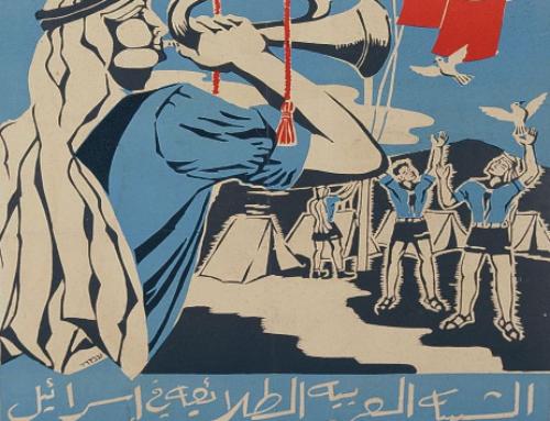 TABLE-RONDE : Amis, voisins, ennemis : Histoire culturelle des relations entre Juifs et Arabes en Palestine / Israël, 19e – 21e s.